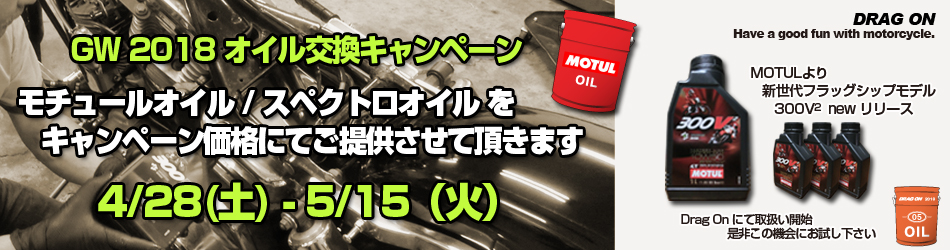2018TOP_MOTUL_OIL
