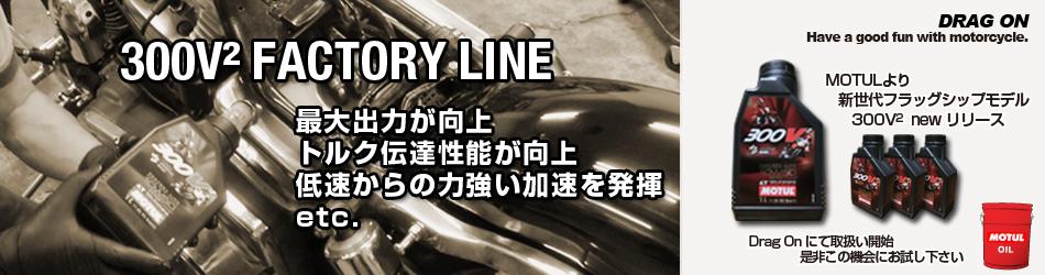 MOTUL 300V² Factory Line