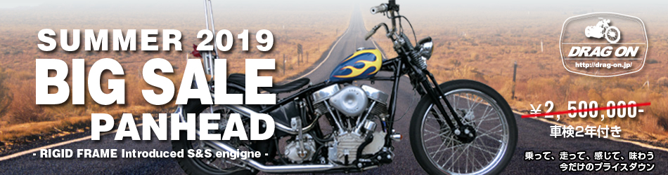 SUMMER 2019 BIG SALE PANHEAD