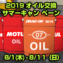 summer2019_oil_sale_120