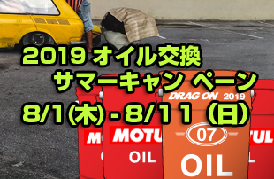 summer2019_oil_sale_310